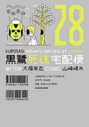黒鷺死体宅配便 (1-28巻 最新刊)