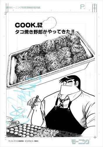 【直筆サイン入り# COOK.52扉絵複製原画付】クッキングパパ 漫画