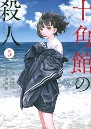 十角館の殺人 (1-3巻 最新刊)