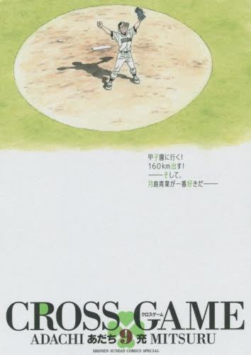 クロスゲーム (1-9巻 全巻) 漫画