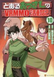 とあるおっさんのVRMMO活動記 (1-8巻 最新刊)