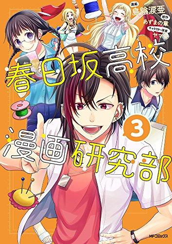 春日坂高校漫画研究部 (1-3巻 全巻) 漫画