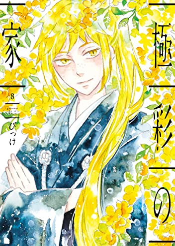 極彩の家 (1-7巻 最新刊) 漫画