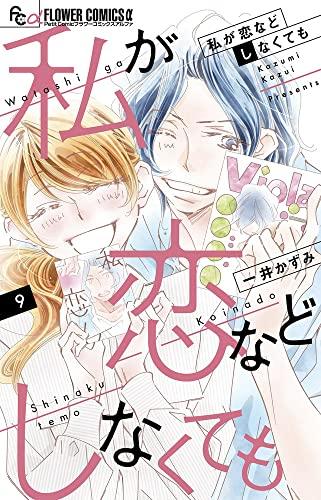 私が恋などしなくても (1-6巻 最新刊) 漫画