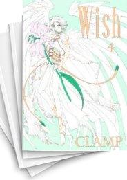 【中古】Wish (1-4巻) 漫画