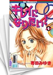 【中古】キレイになりたい! (1-6巻 全巻) 漫画