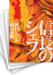 【中古】信長のシェフ (1-18巻) 漫画