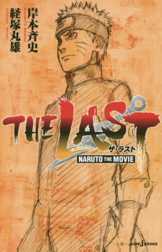 【ライトノベル】THE LAST -NARUTO THE MOVIE- 漫画