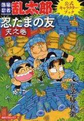 落第忍者乱太郎公式キャラクターブック 忍たまの友 天の巻(1巻 全巻)