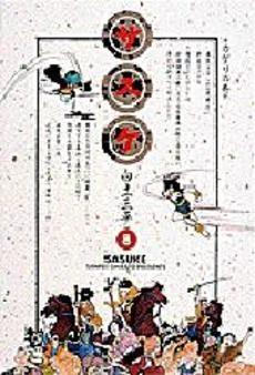 サスケ (1-8巻 全巻) 漫画