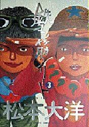 鉄コン筋クリート (1-3巻 全巻) 漫画