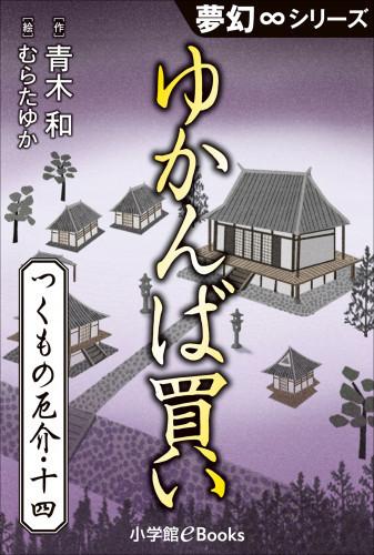 九十九神曼荼羅シリーズ つくもの厄介 漫画