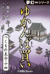 九十九神曼荼羅シリーズ つくもの厄介 12 冊セット最新刊まで 漫画