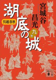 呉越春秋 湖底の城 5 冊セット最新刊まで 漫画