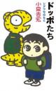 ドッポたち 2 冊セット最新刊まで 漫画