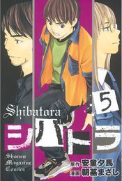 シバトラ(5) 漫画