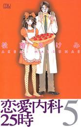 恋愛内科25時 5 漫画