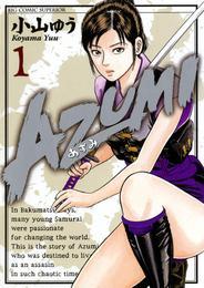 AZUMI-あずみ-(1) 漫画