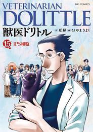 獣医ドリトル(15) 漫画