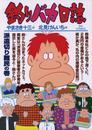 釣りバカ日誌(77) 漫画
