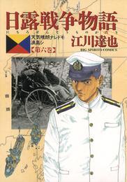 日露戦争物語(6) 漫画