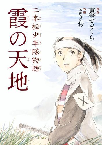 二本松少年隊物語 霞の天地 漫画