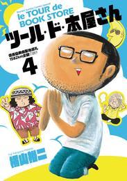 ツール・ド・本屋さん(4) 漫画