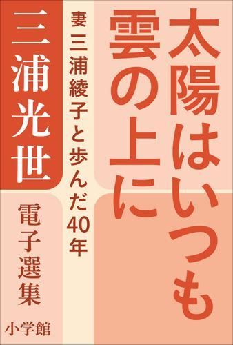 三浦光世 電子選集 太陽はいつも雲の上に ~妻・三浦綾子と歩んだ40年~ 漫画