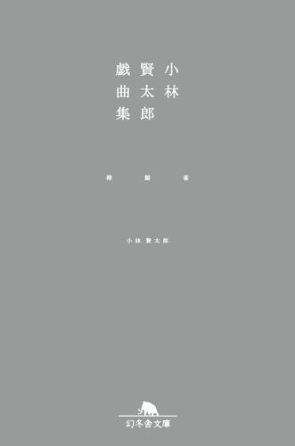 小林賢太郎戯曲集 椿 鯨 雀 漫画