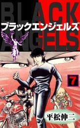 ブラック・エンジェルズ7 漫画