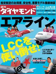 週刊ダイヤモンド 12年7月7日号 漫画