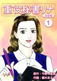 重役秘書リナ【完全版】(1)