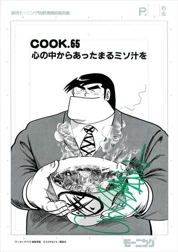 【直筆サイン入り# COOK.65扉絵複製原画付】クッキングパパ 漫画