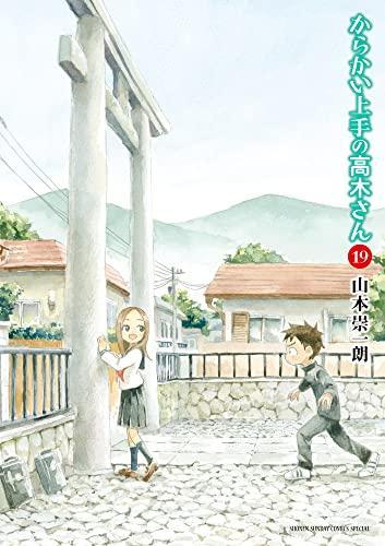 からかい上手の高木さん (1-8巻 最新刊) 漫画