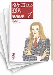 【中古】タケコさんの恋人 [文庫版] (1-6巻 全巻) 漫画