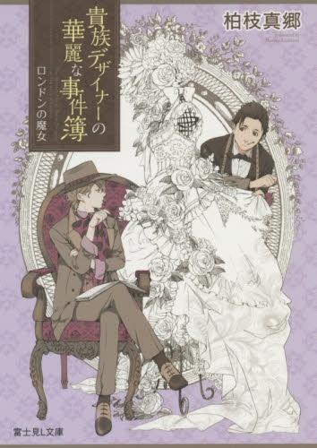 【ライトノベル】貴族デザイナーの華麗な事件簿 ロンドンの魔女 漫画