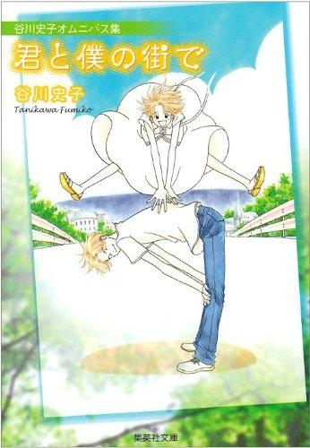 君と僕の街で 谷川史子オムニバス集[文庫版] (1巻 全巻)