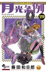 月光条例 29 冊セット全巻 漫画
