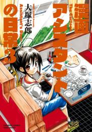 漫画アシスタントの日常 2 冊セット最新刊まで 漫画