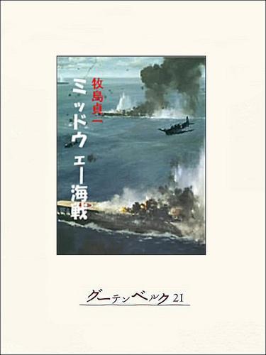 ミッドウェー海戦 漫画