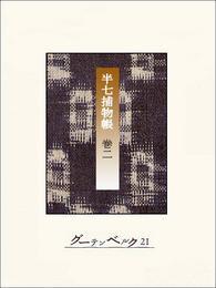 半七捕物帳 【分冊版】巻二 漫画
