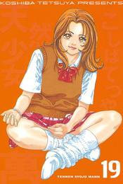 天然少女萬(19) 漫画