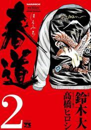 春道(2) 漫画
