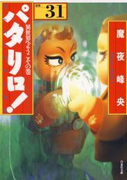 パタリロ! 31巻 漫画