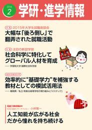 学研・進学情報 2016年2月号 漫画