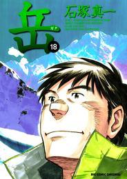 岳(18) 漫画