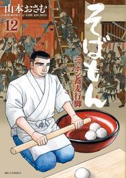 そばもんニッポン蕎麦行脚(12) 漫画
