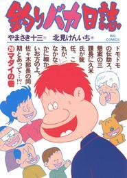 釣りバカ日誌(20) 漫画