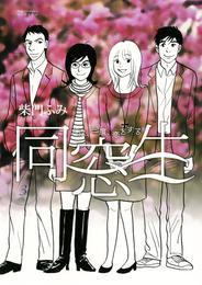 同窓生 人は、三度、恋をする(3) 漫画