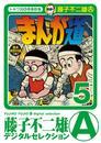 まんが道(5) 漫画